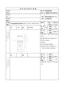 局所排気装置計算書(フードの計算)