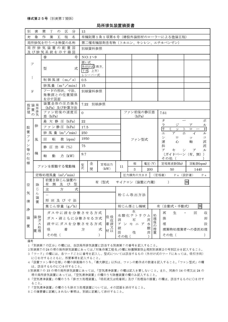 局所排気装置摘要書(様式第25号)