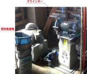 グラインダー用集塵設備 改善事例