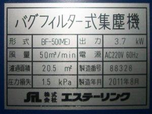 DC2021-1 メタルエステ用集塵機