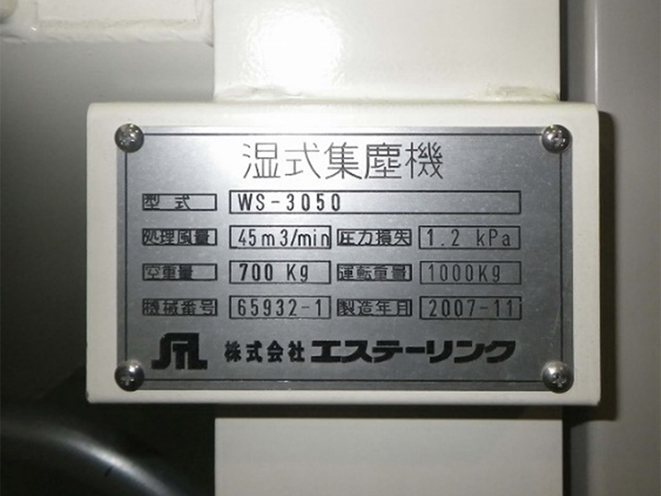 DC2021-12 湿式集塵機(エステーリンク)