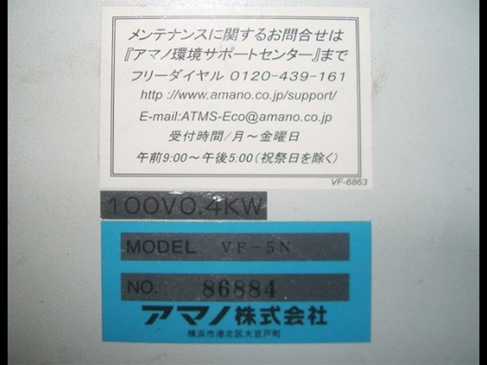 DC2021-19 集塵機(アマノ)