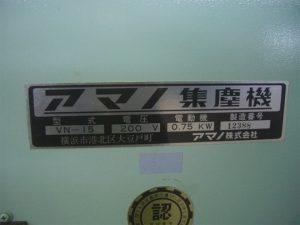 DC2021-2 集塵機(アマノ)