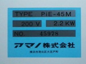 DC2021-3 集塵機(アマノ)