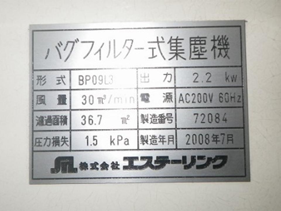 DC2021-8 バグフィルター式集塵機